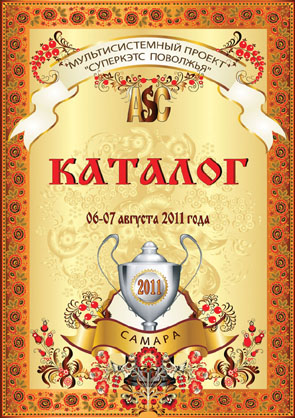 ASC International Cat Show in Samara. Aug, 6&7th-2011