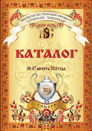 ASC International Cat Show in Samara. Aug, 6&7th-2011